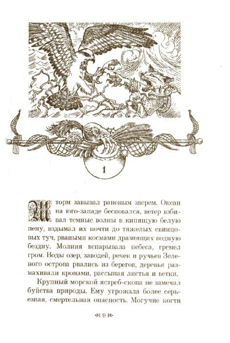 Иллюстрация 1 из 7 для Остров Королевы - Брайан Джейкс | Лабиринт - книги. Источник: Лабиринт