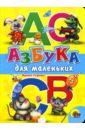 Азбука для маленьких, Гурина Ирина Валерьевна