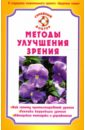 Федоров С. Н. Методы улучшения зрения гейден к рецепты для улучшения зрения