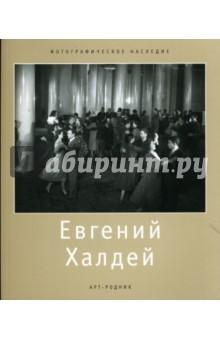 Евгений Халдей (1917-1997)