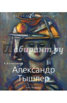 Александр Тышлер (1898-1980)