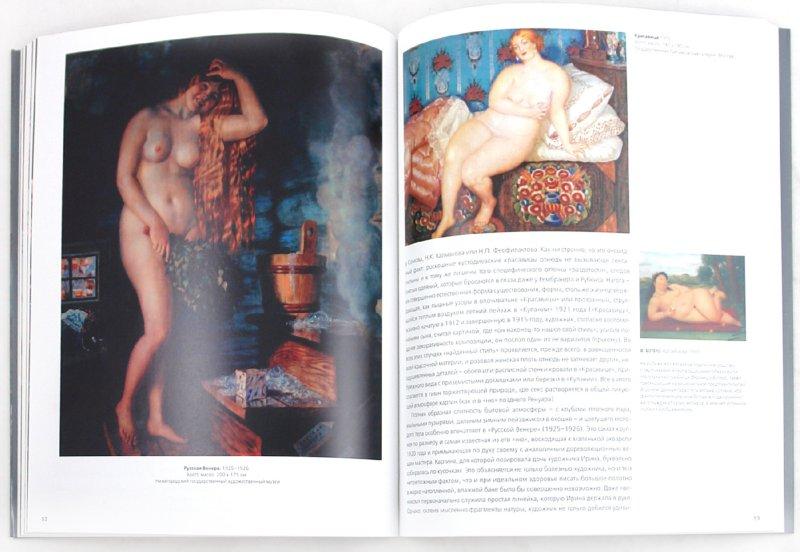 Иллюстрация 1 из 16 для Борис Кустодиев - М. Соколов   Лабиринт - книги. Источник: Лабиринт