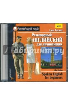 Разговорный английский для начинающих (CD-MP3). Гасина Алла Анатольевна