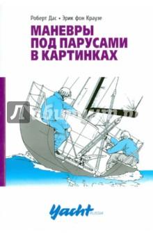 Маневры под парусами величие сатурна роберт свобода 11 е издание