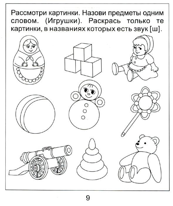 Иллюстрация 1 из 15 для Логопедическая тетрадь на звуки [Ж] и [Ш]. Солнечные ступеньки | Лабиринт - книги. Источник: Лабиринт