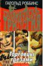 Роббинс Гарольд Голливудская трилогия. Торговцы грезами: Книга первая: Роман
