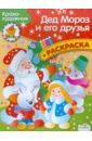 Скачать Кроха-художник рисует Деда Стрекоза Наши книжки-раскраски подарят вашему бесплатно