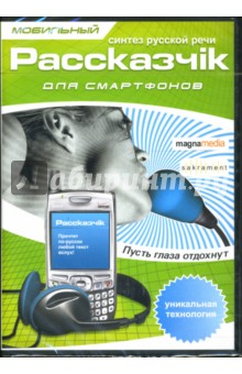 Мобильный рассказчик для смартфонов DVD-box.