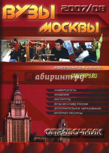 вас заинтересует: справочник организаций до2007 москва образование, высшее
