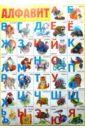 Плакат: Алфавит 50х70см