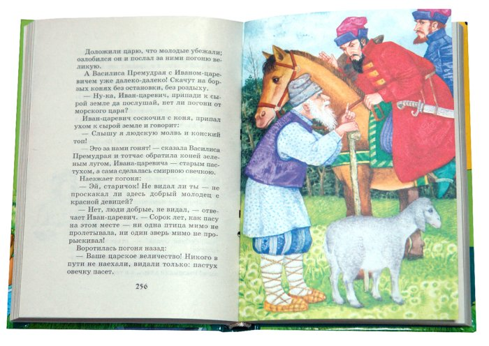 Иллюстрация 1 из 11 для Русские народные сказки. Иван-крестьянский сын и чудо-юдо - А.А. Жадан | Лабиринт - книги. Источник: Лабиринт