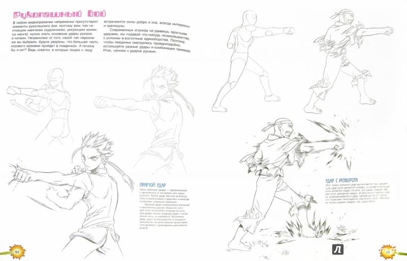 Иллюстрация 1 из 35 для Манга-мания. Видеоигры - Кристофер Харт   Лабиринт - книги. Источник: Лабиринт