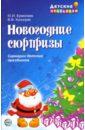 Обложка Новогодние сюрпризы. Сценарии детских праздников