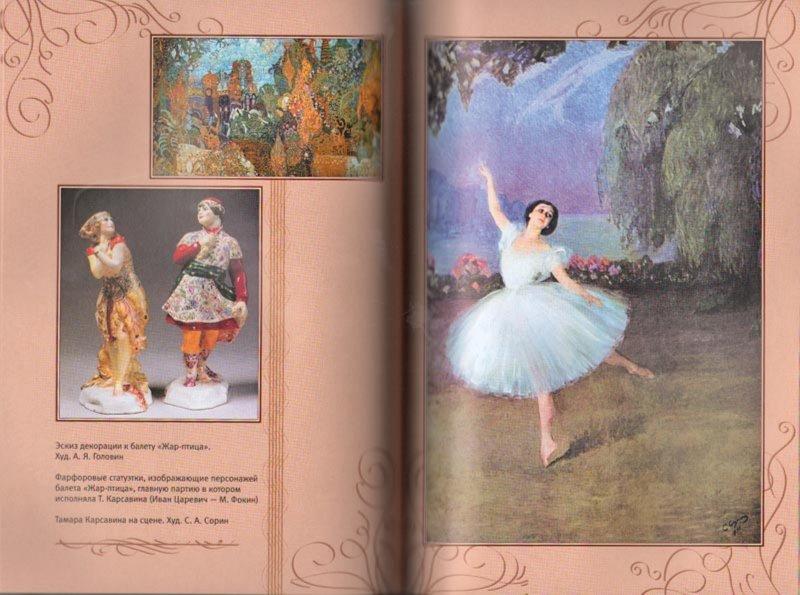 Иллюстрация 1 из 7 для Русские богини | Лабиринт - книги. Источник: Лабиринт