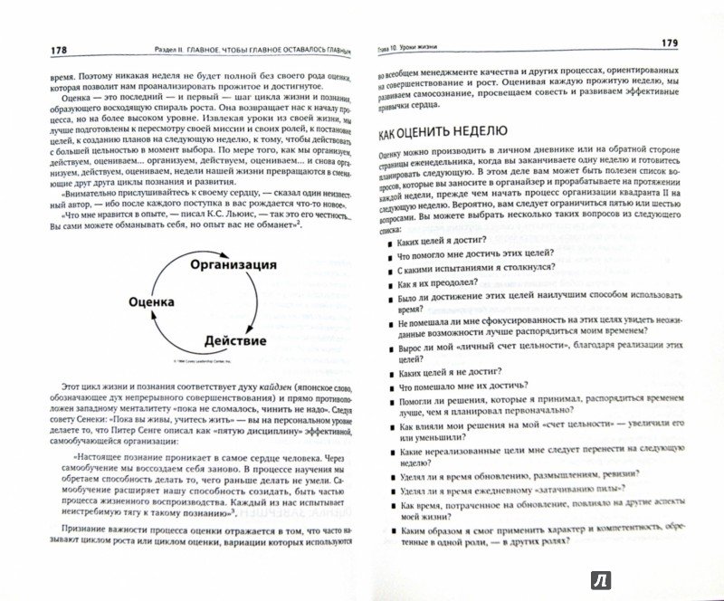 Иллюстрация 1 из 8 для Главное внимание - главным вещам. Жить, любить, учиться и оставить наследие - Кови, Меррилл, Меррилл | Лабиринт - книги. Источник: Лабиринт
