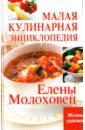Малая кулинарная энциклопедия Елены Молоховец молоховец е русская кухня елены молоховец