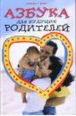 Балан Лариса Азбука для будущих родителей новикова и в питание и диета для будущих мам