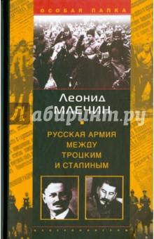 Русская армия между Троцким и Сталиным журавлев п двести встреч со сталиным