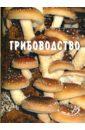 Грибоводство: Учебное пособие, Лобанкова О.,Есаулко А.,Агеев В.,Гречишкина Ю.,Подколзин А.