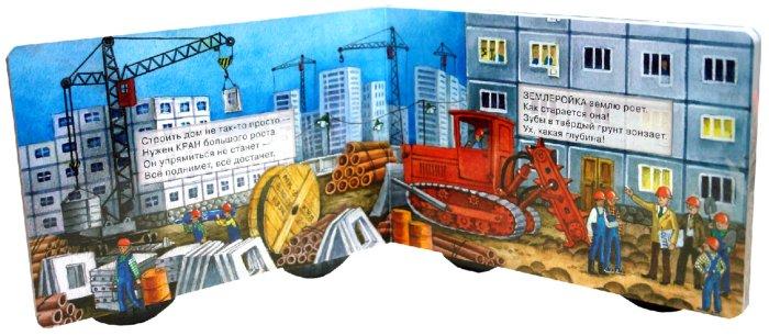 Иллюстрация 1 из 17 для Крутись, колесо! На стройке - Екатерина Карганова | Лабиринт - книги. Источник: Лабиринт