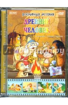 Всемирная история. Древний человек (DVD). Саакянц Роберт