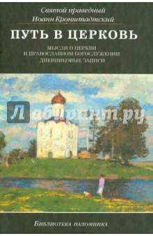 Путь в Церковь. Мысли о Церкви и православном богослужении. Дневниковые записи