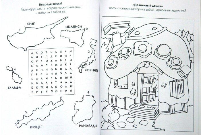 Иллюстрация 1 из 17 для Суперигры для умников и умниц (синяя) - О. Самусенко   Лабиринт - книги. Источник: Лабиринт