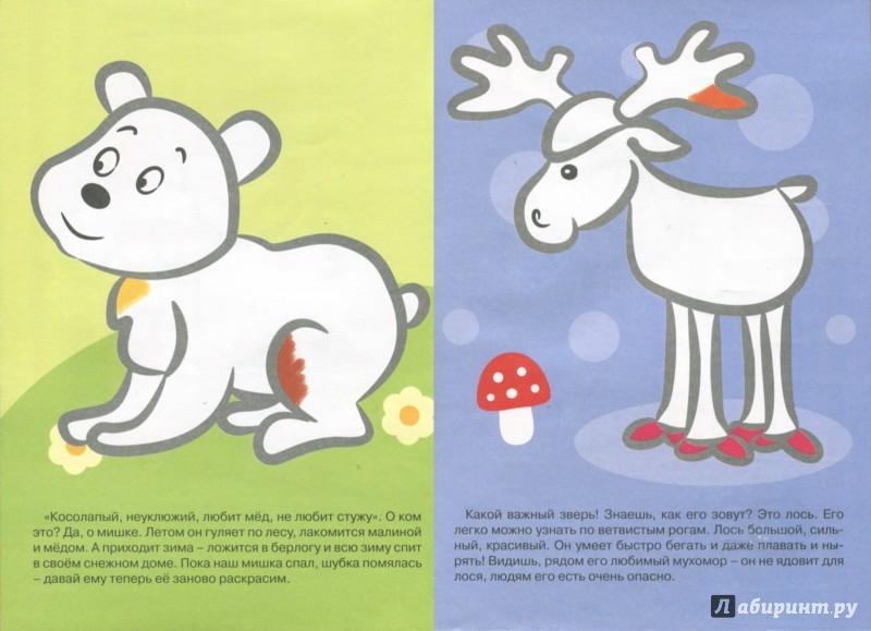 Иллюстрация 1 из 10 для В лесу | Лабиринт - книги. Источник: Лабиринт