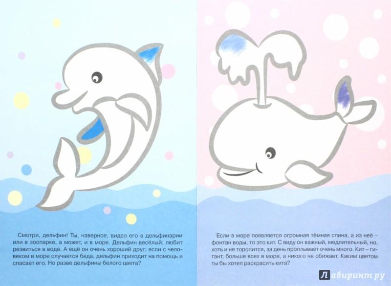 Иллюстрация 1 из 7 для В море - Н. Васюкова | Лабиринт - книги. Источник: Лабиринт