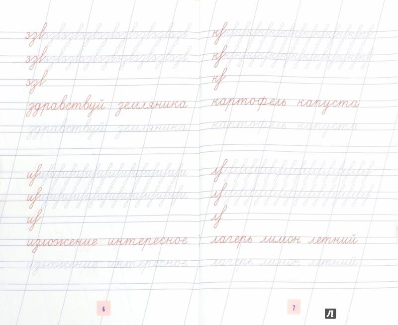 Иллюстрация 1 из 8 для Упражнения для тренировки неразрывного написания строчных букв | Лабиринт - книги. Источник: Лабиринт