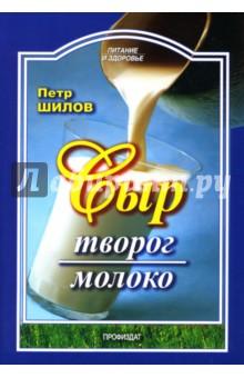 Сыр. Творог. Молоко творог зерненый 101 зерно