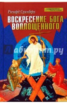 Воскресение Бога Воплощенного воскресение бога воплощенного