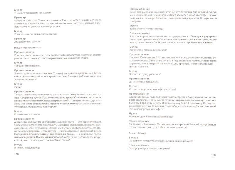 Иллюстрация 1 из 8 для Вечер с бабуином: Комедии - Максим Кантор | Лабиринт - книги. Источник: Лабиринт