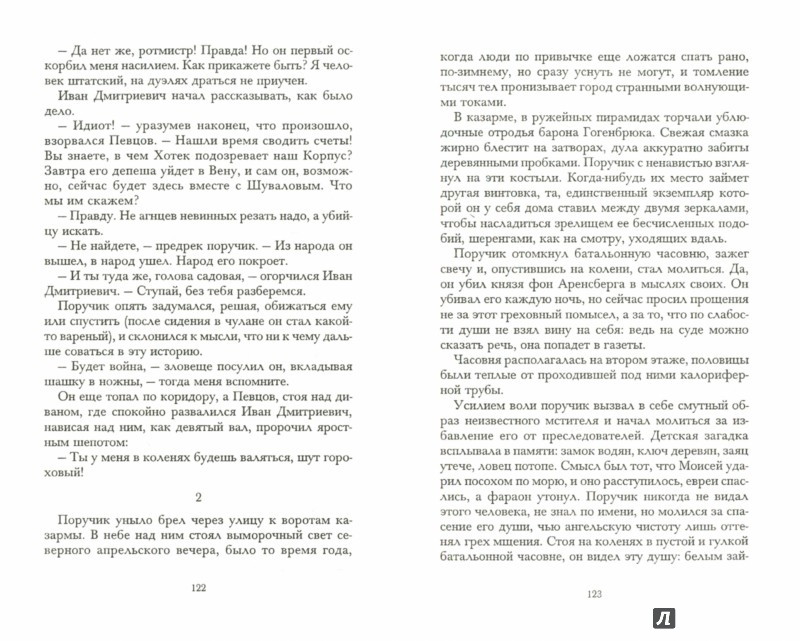 Иллюстрация 1 из 23 для Костюм Арлекина - Леонид Юзефович | Лабиринт - книги. Источник: Лабиринт