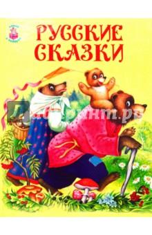 Русские сказки фото