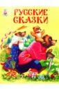 Русские сказки в п бутромеев великие русские полководцы подарочное издание