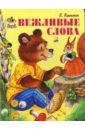 Кузьмин Евгений Карусель: Вежливые слова