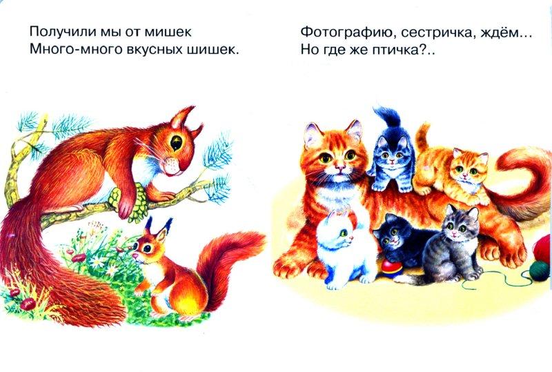 Иллюстрация 1 из 14 для Зверята - Евгений Кузьмин   Лабиринт - книги. Источник: Лабиринт