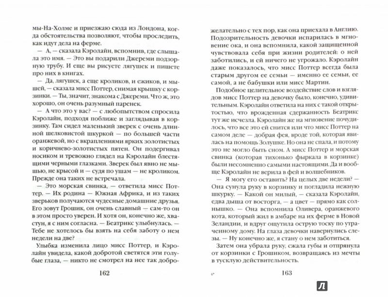 Иллюстрация 1 из 33 для Повесть об Остролистном холме - Сюзан Алберт   Лабиринт - книги. Источник: Лабиринт
