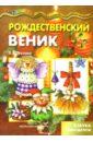 Грушина Людмила Викторовна Рождественский веник. Азбука самоделок