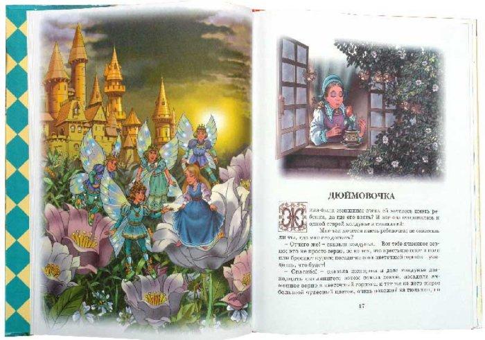 Иллюстрация 1 из 30 для Большая книга сказок - Гримм, Перро, Гауф, Андерсен | Лабиринт - книги. Источник: Лабиринт