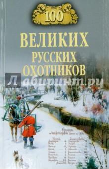 100 великих русских охотников николай непомнящий 100 великих тайн доисторического мира