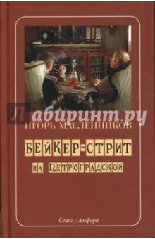 Бейкер-стрит на Петроградской от Лабиринт