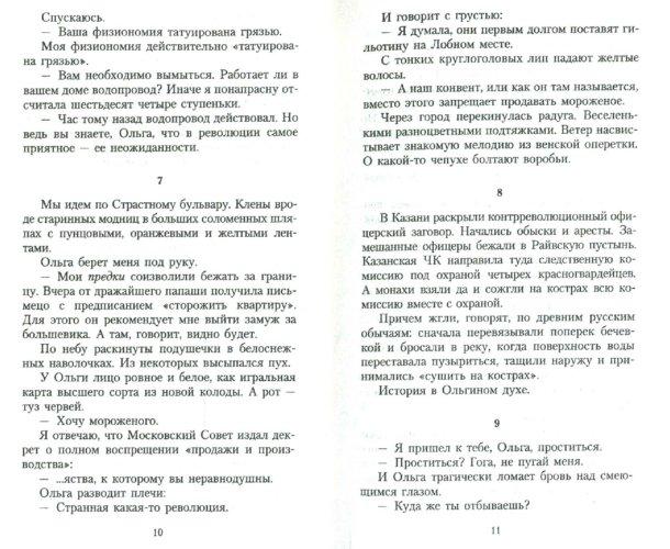 Иллюстрация 1 из 7 для Циники. Бритый человек - Анатолий Мариенгоф | Лабиринт - книги. Источник: Лабиринт
