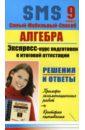 Обложка Алгебра. Экспресс-курс подготовки к итоговой аттестации. 9 класс