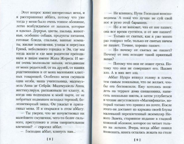 Иллюстрация 1 из 10 для И обонял Господь приятное благоухание - Жак Шессе | Лабиринт - книги. Источник: Лабиринт