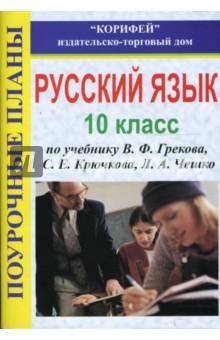 СИДЕНКО РУССКИЙ ЯЗЫК 10 КЛАСС СКАЧАТЬ БЕСПЛАТНО