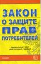 Закон о защите прав потребителей на 24.10.07