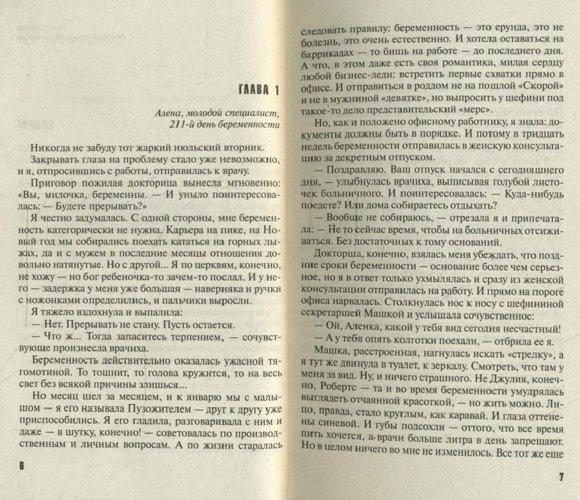Иллюстрация 1 из 3 для Пальмы, солнце, алый снег - Литвинова, Литвинов | Лабиринт - книги. Источник: Лабиринт