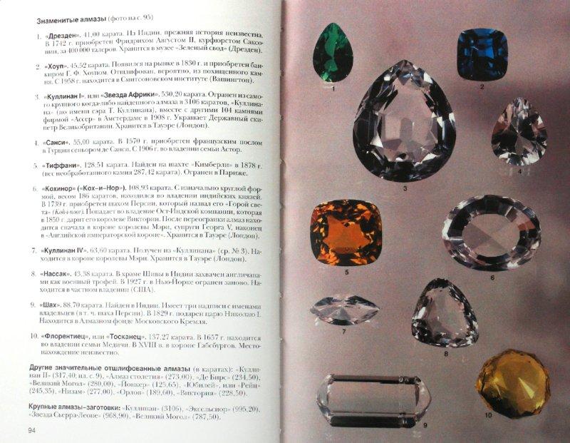 Иллюстрация 1 из 12 для Драгоценные и полудрагоценные камни - Вальтер Шуман   Лабиринт - книги. Источник: Лабиринт